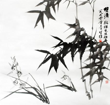 方楚雄|雙清 1990年