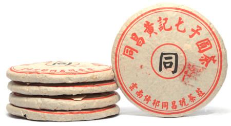 雲南依邦同昌黃記號普洱生茶餅五片