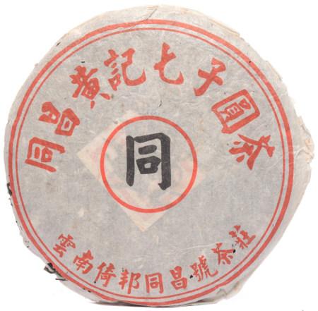 雲南同昌黃記七子圓茶普洱生茶餅 (約50年代)