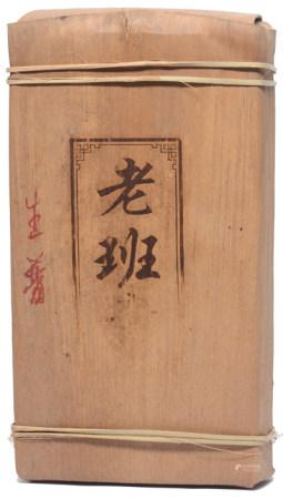 老班章1公斤裝普洱生茶磚