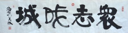 当代 韩美林 书法