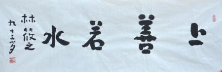 当代 林筱之 书法