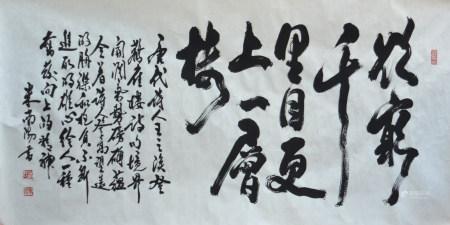 当代 米南阳 书法