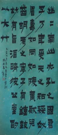 清代 金农 书法