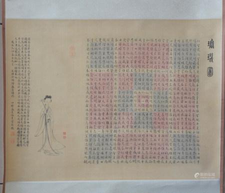 近现代 苏曼殊 璇玑图 (文物商店旧藏,带火漆)