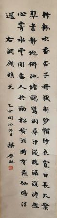 近现代 梁启超 书法 (文物商店旧藏)