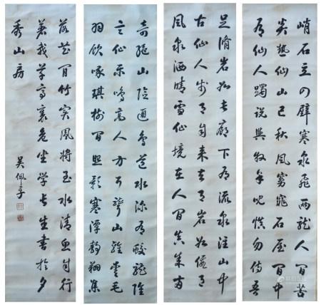 近现代 吴佩孚 书法四条屏(文物商店旧藏,带火漆 )