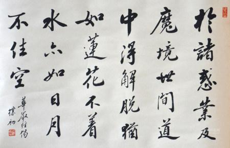 当代 赵朴初 书法(文物商店旧藏,带火漆 )