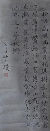 元代 倪瓒 书法(文物商店旧藏,带火漆 )