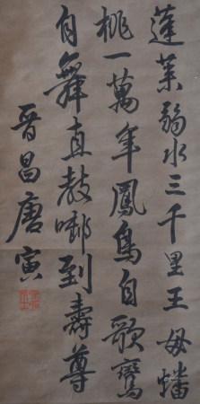 明代 唐寅 书法(文物商店旧藏,带火漆 )