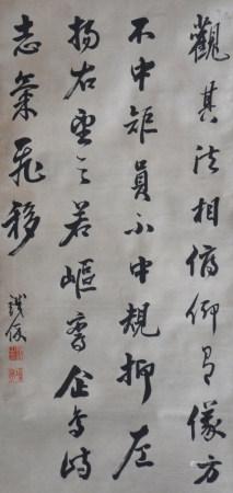 清代 铁保 书法(文物商店旧藏,带火漆 )