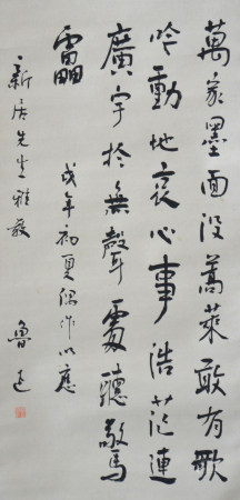 近现代 鲁迅 书法(文物商店旧藏,带火漆 )