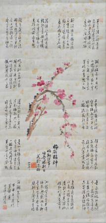 近现代 溥儒、宋美龄 诗文花卉