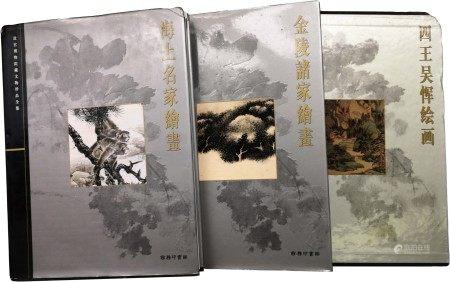 《海上名家繪畫》等3冊