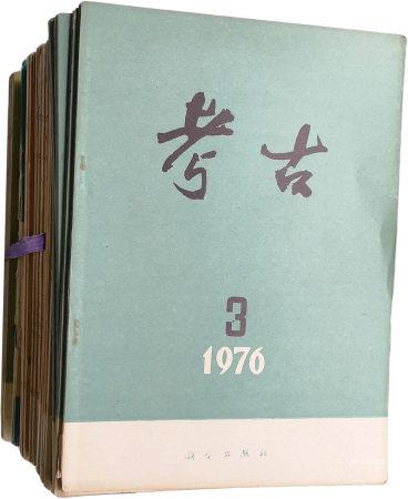 《考古》1972-1982年共52冊