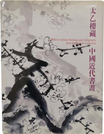 《大乙樓藏中國近代書畫》簽贈本