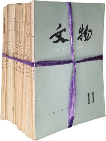 《文物》1973-1982年共24冊