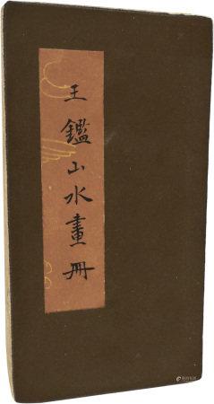 《王鑑山水畫冊》