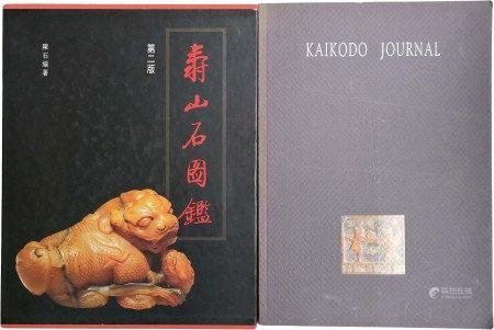《壽山石圖鑑》等2冊