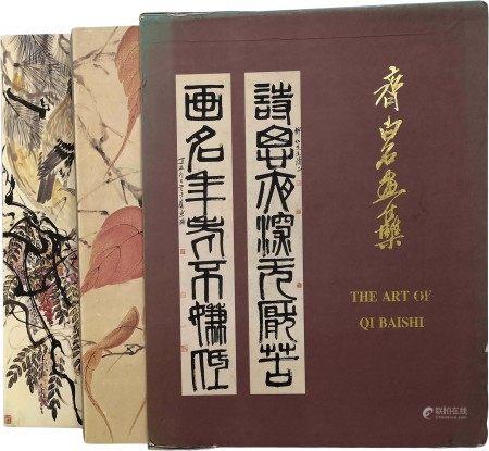 《近百年中國名家畫選集》