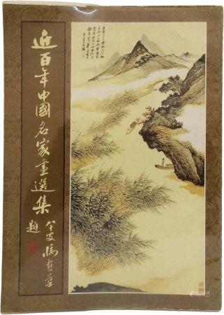 《齊白石畫集》一套2冊