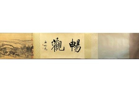 A Chinese Painting Hand Scroll, Wang Hui Mark
