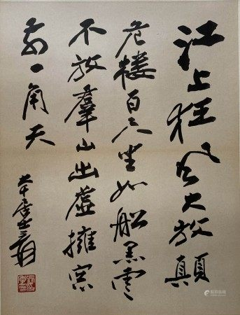A Chinese Calligraphy Scroll, Zhang Daqian Mark