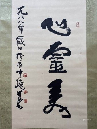 A Chinese Calligraphy, Li Keran Mark