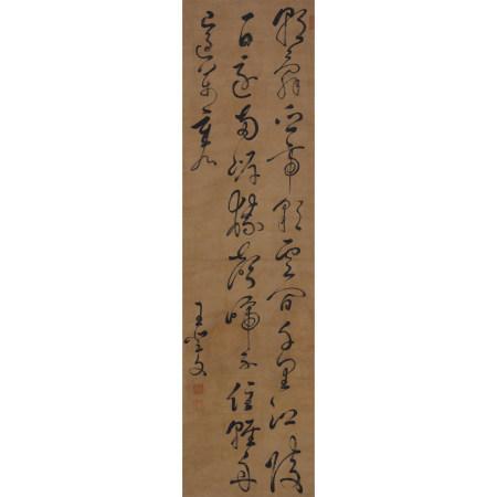 王登文 書法