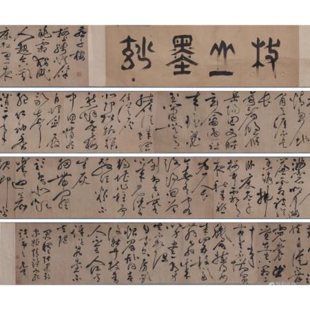 祝枝山 書法