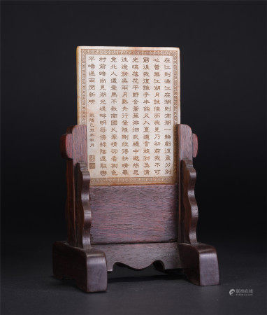 A CHINESE CARVED WHITE JADE TABLE SCREEN