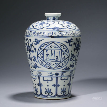 A CHINESE BLUE AND WHITE PORCELIAN ARIBIAN-INSCRIBED VASE, MEIPING MARKED ZHENG DE