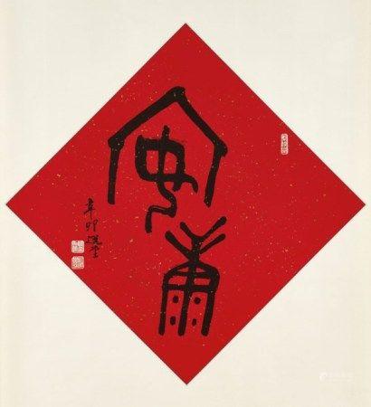 饶宗颐(1917-2018) 书法—安康