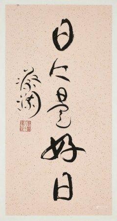 蔡澜(1941年生) 书法—日日是好日