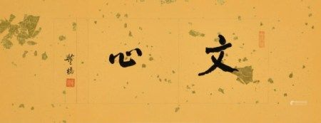 董桥(1942年生) 书法—文心