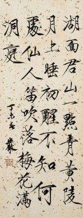 庄严(1899-1980) 瘦金体书法