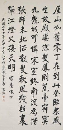 许世英(1873-1964) 楷书书法《宋台怀古》
