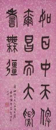 吴敬恒(1875-1953) 篆书书法