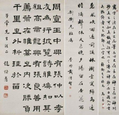 马公愚(1890-1969)/戴季陶(1891-1949)/赵恒惕(1880-1971) 行书书法─节录《明周显宗论书》/行书书法/隶书书法─节录《张骞碑》