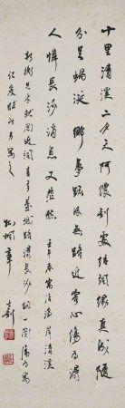 章士钊(1881-1973) 行书书法