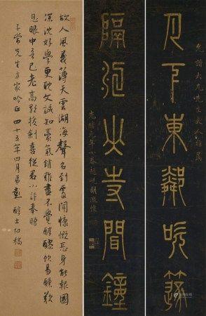 彭醇士(1896-1976)/胡澄怀(19-20世纪) 行书书法/篆书书法对联