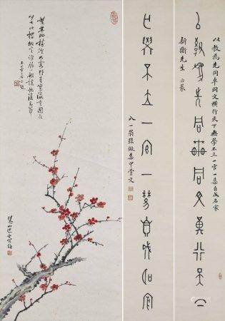 孙儆(1866-1952)/薛慧山(1914-?)、刘太希(1899-1989) 甲骨文书法对联/红梅