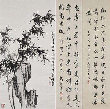 钟寿仁(1927-1999)/高振霄(1876-1950)/林熊祥(1896-1973) 竹石图/行书书法─苏轼诗词/行书书法