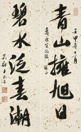 王己千(1907-2003) 行书五言联
