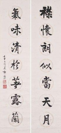 郎静山(1892-1995) 书法对联