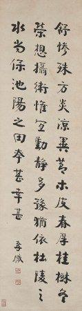 朱祖谋(1857-1931) 行书书法─节录《与周弘让书》