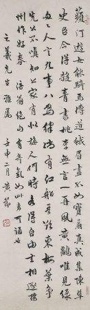 黄节(1873-1935) 行书书法─黄庭坚七言诗