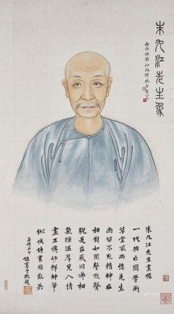 帅铭初(1893-?) 朱九江先生遗像