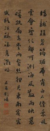 刘墉(款) 书法
