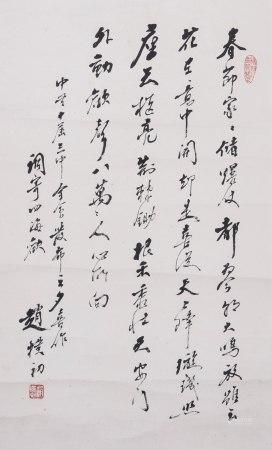 """同一藏家藏 赵檏初 """"春节家家储爆仗""""书法"""